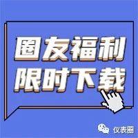 福利2 | 仪表圈179篇精选资料分享