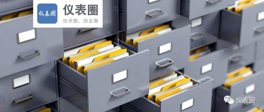 干货 | 安全仪表联锁保护系统管理制度精编2021版