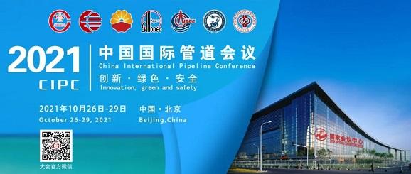 """邀您共襄顶级管道行业盛会!""""中国国际管道会议(CIPC)""""将于10月26-29日在京举办"""