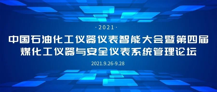 会议 | 中国石油化工仪器仪表智能大会暨第四届煤化工仪器与安全仪表系统管理论坛