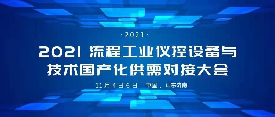 会议 | 2021 流程工业仪控设备与技术 国产化供需对接大会